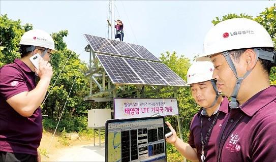 LG유플러스가 강원 평창 대관령에 설치한 '태양광 LTE(4세대 이동통신) 기지국'에서 직원들이 시설을 점검하고 있다. LG유플러스 제공