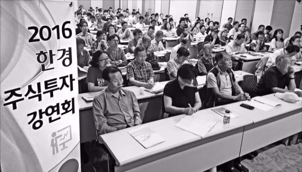 25일 광주김대중컨벤션센터에서 열린 2016 한경주식투자 강연회에서 투자자들이 강연을 경청하고 있다. 최성국 기자