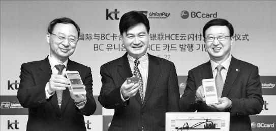 황창규 KT 회장(왼쪽부터), 거화용 CUP 이사장, 서준희 비씨카드 사장이 지난 27일 중국 상하이 CUP 본사에서 열린 'HCE 퀵패스카드 개통식'에 참석했다. 비씨카드 제공