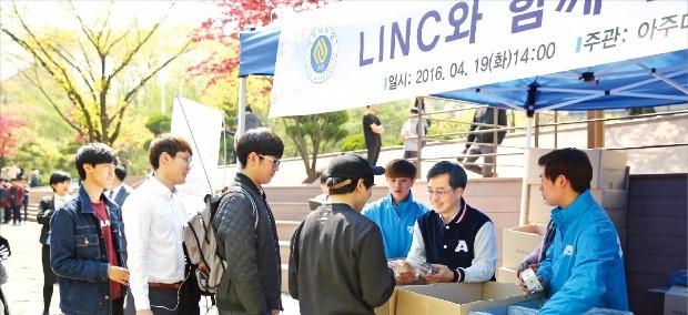 아주대 링크사업단은 매년 시험 기간 재학생들에게 빵을 나눠주며 링크사업을 설명하는 '링크빵' 행사를 열고 있다. 아주대 제공
