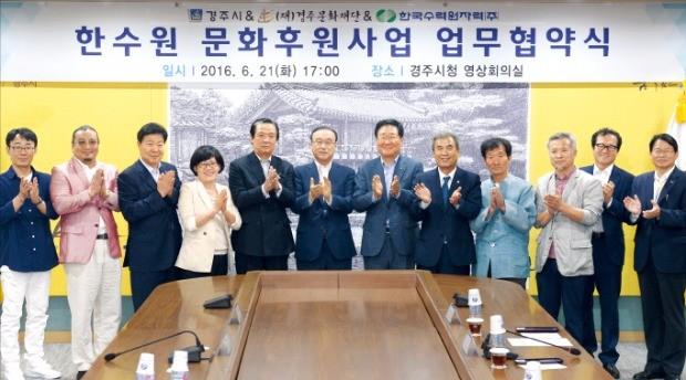 한국수력원자력과 경주시가 21일 한수원 문화후원사업 업무협약을 맺었다. 한국수력원자력 제공