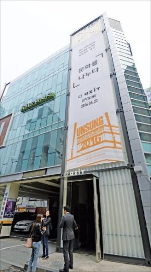 지난 4월 서울 종로구 대학로에 'CJ아지트 대학로'가 문을 열었다. CJ그룹 제공