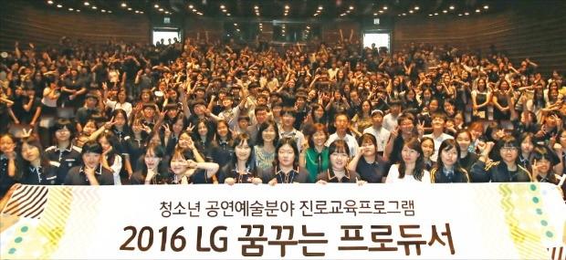 지난 23일 서울 역삼동 LG아트센터에서 열린 청소년 진로탐색 프로그램 'LG 꿈꾸는 프로듀서'에 참가한 중학생들이 활짝 웃고 있다. LG연암문화재단  제공