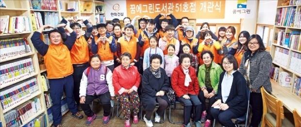 한화건설 임직원들이 지난해 말 서울 개봉동 에덴장애인종합복지관에서 꿈에그린 도서관 50호점 설립 공사를 마치고 기념촬영을 하고 있다. 한화건설 제공