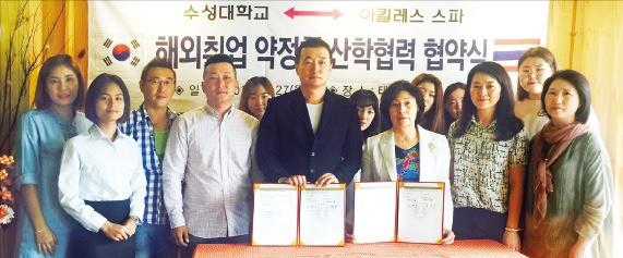 김선순 수성대 총장(앞줄 왼쪽 네 번째)이 태국의 한 스파기업과 해외취업 업무협약을 체결했다. 수성대 제공