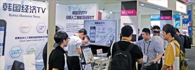 한국경제TV는 중국 상하이에서 열리고 있는 '모바일월드콩그레스(MWC) 상하이 2016'에서 인공지능(AI) 기반의 주식 투자 솔루션을 선보였다. 한경TV는 국내 방송사로는 처음 이 행사에 참가했다. 한국경제TV  제공