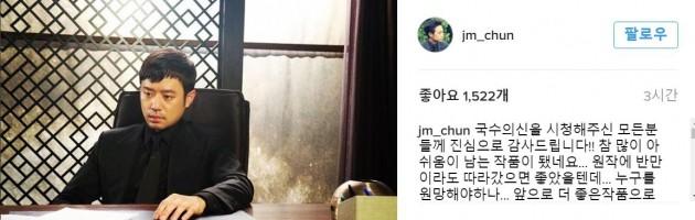 천정명 '국수의 신' 종영 소감 /천정명 인스타그램