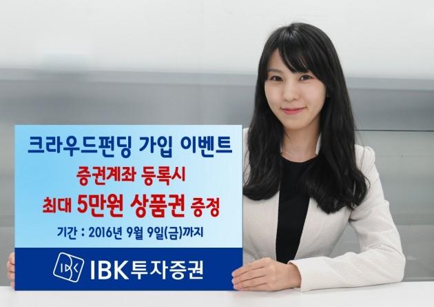 IBK투자증권 크라우드펀딩 회원가입 행사. 사진=IBK투자증권