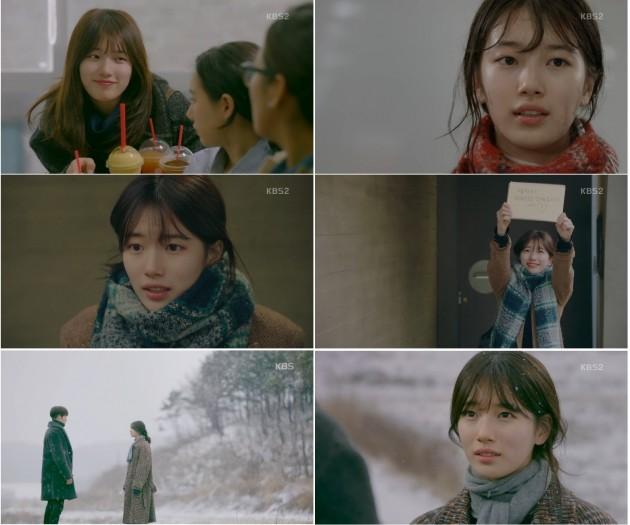'함부로 애틋하게' 수지 김우빈