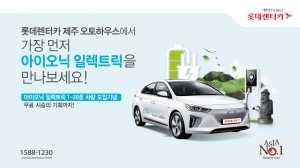 롯데렌터카, 제주서 '아이오닉 일렉트릭' 무료 시승 제공