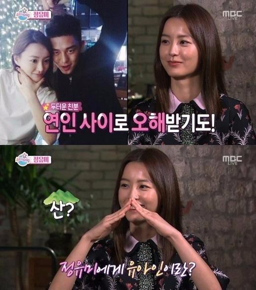 '섹션 TV연예통신' 정유미-유아인/사진=MBC '섹션 TV연예통신' 화면화면