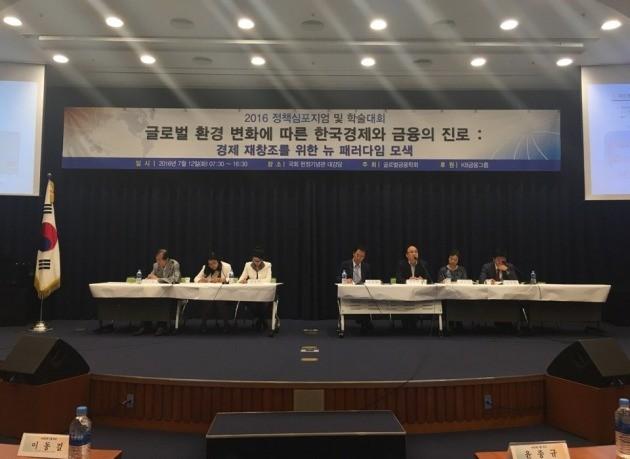 사진=글로벌금융학회(GFS)가 '글로벌 환경변화에 따른 한국경제와 금융의 진로'를 주제로 주최한 정책심포지엄.