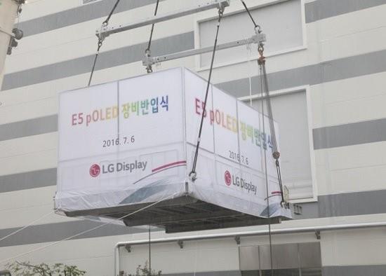 LG디스플레이는 지난 6일 구미사업장(E5)에서 'POLED 장비반입식' 행사를 열고 핵심장비를 반입했다./제공 LG디스플레이