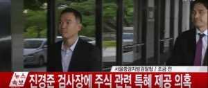 김정주, 14시간 밤샘 조사후 귀가…檢, 대가성·업무 관련성 추궁