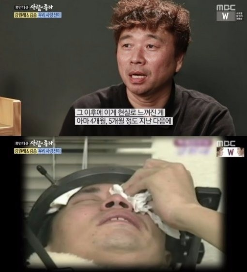 '사람이 좋다' 강원래 /사진=MBC '휴먼다큐 사람이 좋다' 방송화면