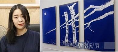 유신애씨(왼쪽)의 작품 '자아도취적 귀신과 경계 없는 친밀함'. 니베아 크림으로 그린 게 특징이다. / 세종대 제공