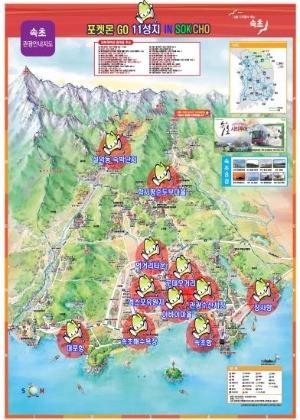 속초시에서 제작한 포켓몬 고 지도. 사진=속초시청 홈페이지