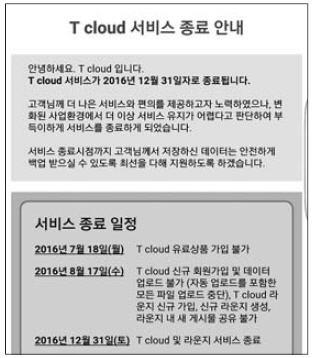 SK텔레콤의 T클라우드 서비스 종료 안내문.