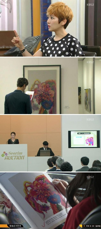 KBS2 일일드라마 '여자의 비밀'에 등장한 민송아 작품 '핑크 일루전'