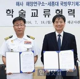 지난 18일 협약을 체결한 홍우영 세종대 국방무기체계연구소장(오른쪽)과 김래선 해사 해양연구소장. / 세종대 제공