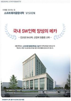 2018년 완공 예정인 세종대 소프트웨어융합대학 건물. / 세종대 제공