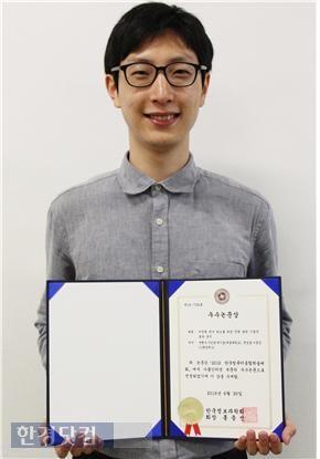 한국컴퓨터종합학술대회 우수논문상을 수상한 선현수씨. / 세종대 제공