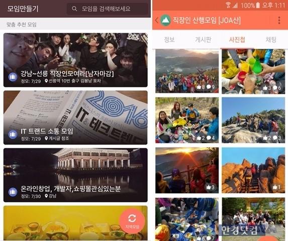 동호회 앱 '소모임'.