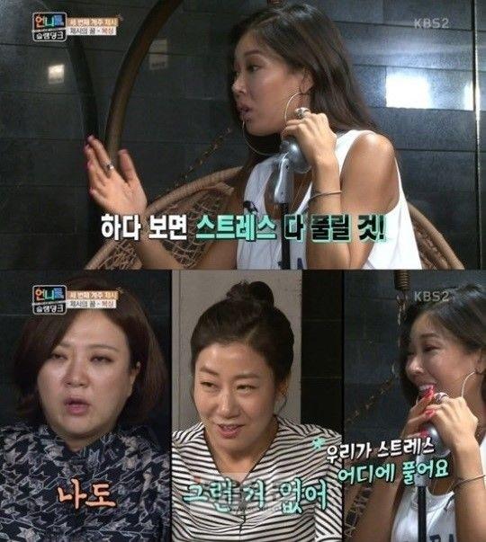 사진=방송화면/언니들의슬램덩크