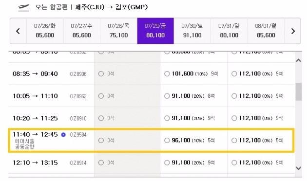 지난 29일자 김포~제주 노선의 운임. 탑승 시간에 따라 에어서울의 할인가가 아시아나항공보다 높은 경우를 볼 수 있다.