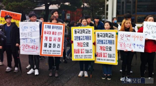 2일 열린 학내집회에서 일면스님(이사장)과 보광스님(총장)의 이사 사퇴를 요구하는 동국대생들.