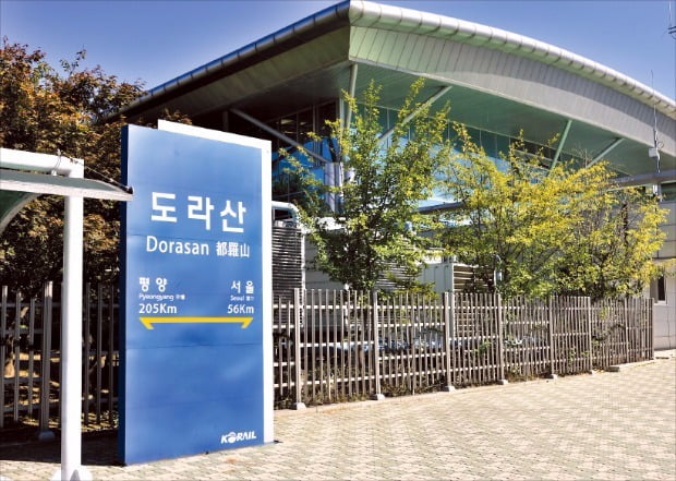 경기 파주에 있는 경의선 도라산역은 북쪽을 향한 남한의 마지막 역이다. 한반도의 분단 상태는 70년이 지난 지금까지 이렇게 이어지고 있다.