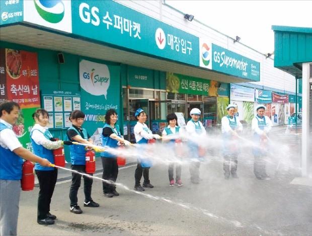 GS리테일 직원들이 안전 교육의 일환으로 소화기 사용 실습을 하고 있다.