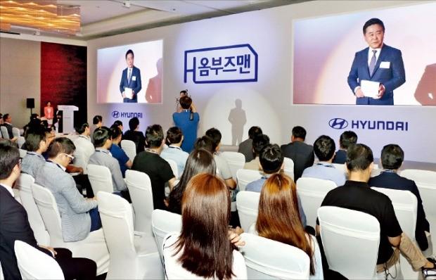 곽진 현대자동차 부사장이 지난 2일 서울 여의도 콘래드호텔에서 열린 'H-옴부즈맨 발대식'에 참석해 환영 인사를 하고 있다. 현대차 제공