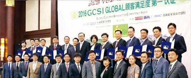 지난달 23일 중국 로즈데일호텔 그랜드볼룸에서 2016년 제12차연도 글로벌 고객만족도(GCSI) 1위로 선정된 기업 대표들이 기념촬영하고 있다. 글로벌경영협회  제공