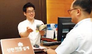 신한은행 미래설계 서비스