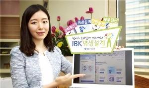 IBK기업은행 평생설계 서비스