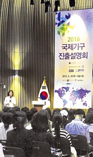 외교부 주최로 지난달 30일 서울시청에서 열린 국제기구 채용설명회에서 경제협력개발기구(OECD) 인사담당자가 채용 방식을 설명하고 있다. 공태윤 기자