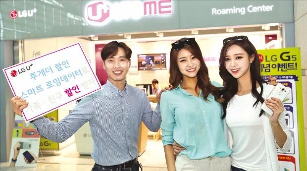 LG유플러스는 여행 동반자와 함께 로밍을 신청할 경우 요금을 할인해주는 해외로밍 상품을 선보였다. LG유플러스 제공