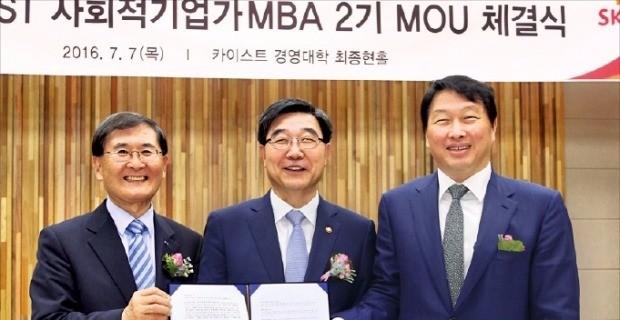 최태원 SK 회장(오른쪽부터)과 이기권 고용노동부 장관, 강성모 KAIST 총장이 지난 7일 서울 KAIST 홍릉캠퍼스에서 'KAIST 사회적기업가 MBA 2기 육성 양해각서(MOU)를 체결했다. SK 제공