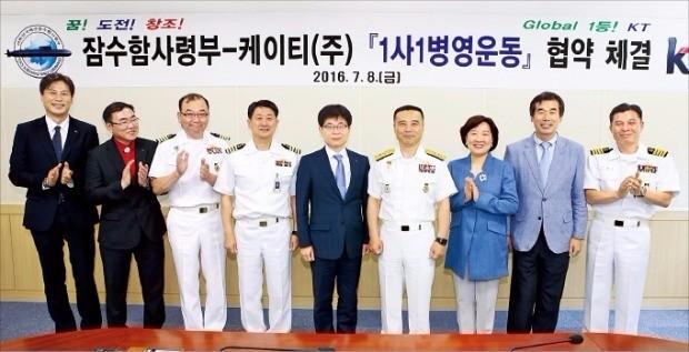 윤종진 KT 전무(왼쪽 다섯 번째)와 윤정상 해군 잠수함사령관(여섯 번째)은 8일 1사1병영 협약식을 맺고 상호협력을 다짐했다.