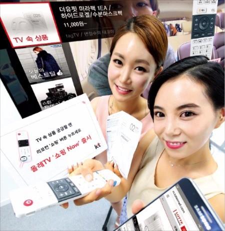 KT는 올레TV 시청 중 TV 리모컨의 쇼핑 버튼을 누르면 프로그램에 나오는 상품을 구매할 수 있는 '쇼핑 나우(Now)'를 10일 선보였다. KT 제공