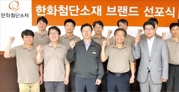 한화첨단소재 임직원들이 작년 8월 브랜드 선포식 행사를 열고 있다. 한화첨단소재 제공