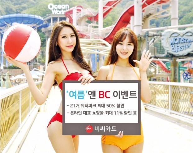 비씨카드 '여름엔 BC 이벤트'