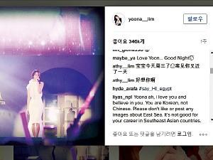 걸그룹 소녀시대 윤아의 인스타그램에 올라온 각국 팬들의 메시지. '동남아 활동을 위해서는 아무 말도 않는 것이 좋을 것'이라는 댓글 등이 적혀 있다.