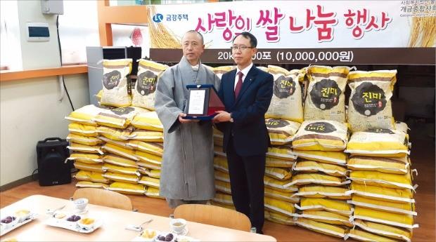 금강주택은 2014년 부산 개금동 개금종합복지사회관에서 사랑의 쌀 나눔 행사를 펼쳤다. 금강주택 제공