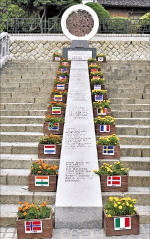 부산 임시수도기념관 앞 계단에 장식된 6·25 참전 국가 국기들. 유엔 결의에 뜻을 같이한 16개국이 전투부대를 보냈다.