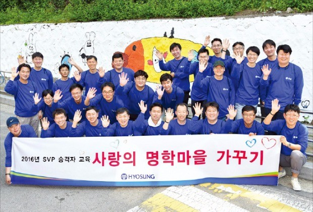 지난 5월18일 효성의 부장, 차장 승격자들은 안양공장 인근 명학마을에서 '사랑의 명학마을 가꾸기' 봉사활동을 진행했다.