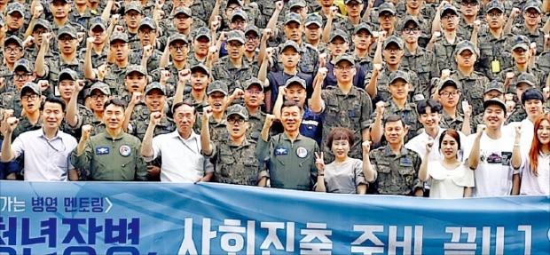 공군 제17전투비행단 진광수 단장(앞줄 가운데 조종사 복장)과 장병들이 병영멘토링에 참가한 또래 멘토들과 함께 파이팅을 외치고 있다. 공군 제공