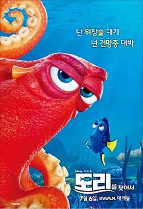 지난 6일 개봉한 디즈니픽사의 애니메이션 '도리를 찾아서'. 14일 기준 누적 관객수 120만명을 넘어섰다.