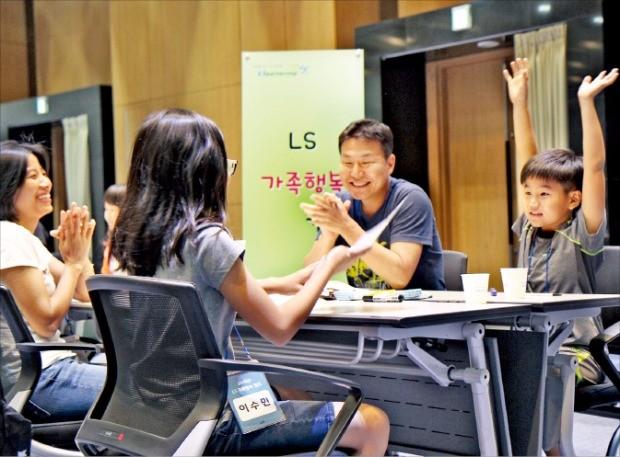 LS그룹 임직원과 자녀들이 지난 10일 안성 LS미래원에서 열린 가족행복캠프에 참여하고 있다.